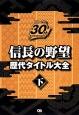 信長の野望歴代タイトル大全(下) 信長の野望30th Anniversary