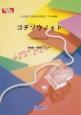 ゴチソウノォト/菅野よう子 piano solo