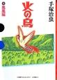 火の鳥 鳳凰編 (4)