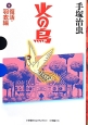 火の鳥 復活・羽衣編 (5)
