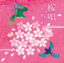 桜唄~二胡が奏でる癒しの調べ~