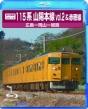 前方展望シリーズ115系 山陽本線2&赤穂線(広島~岡山~姫路)