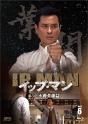 イップ・マン 第六章 不動英雄篇 vol.6