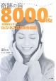 奇跡の音-ミラクルリスニング-8000Hz英語聴覚セラピー ビジネス日常英会話編