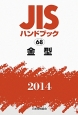 JISハンドブック 金型 2014 (68)