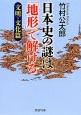 日本史の謎は「地形」で解ける 文明・文化篇