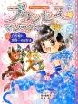 プリンセス☆マジック ティア 白雪姫と世界一のなかま (4)