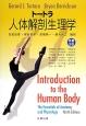 トートラ 人体解剖生理学<原書9版>