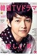 もっと知りたい!韓国TVドラマ 優しい男 韓国正統派ラブストーリーの決定版 (59)