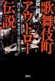 歌舞伎町アウトロー伝説