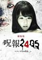 呪報2405 ワタシが死ぬ理由 劇場版 特別版