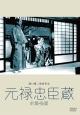あの頃映画 松竹DVDコレクション 元禄忠臣蔵(前篇・後篇)