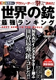 世界の銃最強ランキング オールカラー NRA公認インストラクターが選ぶ世界最強の銃はコレ