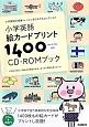 小学英語絵カードプリント1400 CD-ROMブック Win&Mac対応