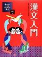 漢文入門 絵で見てわかるはじめての漢文1