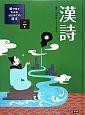 漢詩 絵で見てわかるはじめての漢文2