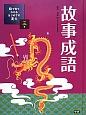 故事成語 絵で見てわかるはじめての漢文3