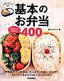 基本のお弁当400 組み合わせ自由自在!