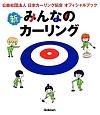 新・みんなのカーリング 公益社団法人日本カーリング協会オフィシャルブック