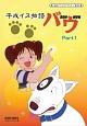 平成イヌ物語バウ DVD-BOX デジタルリマスター版 Part1