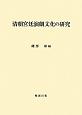 清朝宮廷演劇文化の研究