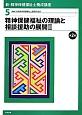 精神保健福祉の理論と相談援助の展開2<第2版> 新・精神保健福祉士養成講座5