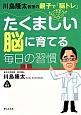たくましい脳に育てる毎日の習慣 川島隆太教授の親子で「脳トレ」