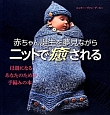 赤ちゃん誕生を夢見ながらニットで癒される 母親になるあなたのための手編みの本