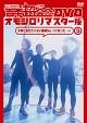 吉本超合金 オモシロリマスター版3 子供に見せたくない番組No.1になりた〜い