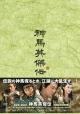 神馬英傑伝 DVD-BOX