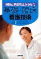 根拠と事故防止からみた 基礎・臨床看護技術