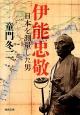 伊能忠敬 日本を測量した男