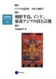 朝鮮半島、インド、東南アジアの詩と芸能 アジアの芸術史 文学上演篇2 芸術教養シリーズ12