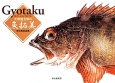 Gyotaku 大野龍太郎の魚拓美-色彩美術画集-