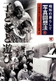 昭和の暮らしで写真回想法 子どもと遊び (1)