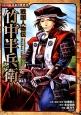 竹中半兵衛 戦国人物伝 コミック版日本の歴史39