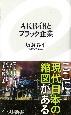 AKB48とブラック企業