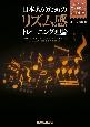 日本人のためのリズム感トレーニング理論 CD付