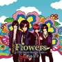 Flowers ~The Super Best of Love~(通常盤A)(DVD付)