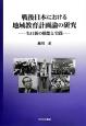 戦後日本における地域教育計画論の研究 矢口新の構想と実践