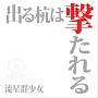 出る杭は撃たれる(A)(DVD付)