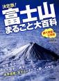 決定版!富士山まるごと大百科 地理・歴史、自然環境から雑学まで、世界遺産・富士山のすべてが楽しくわかる。 調べ学習に対応