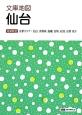 文庫地図 仙台<4版> 掲載範囲 主要エリア:仙台、多賀城、塩竃、名取、岩