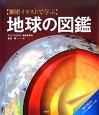 【細密イラストで学ぶ】地球の図鑑 重ねて楽しむイラスト透明シート付