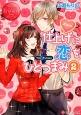 仕上げに恋をひとつまみ Yui&Tatsuya(2)