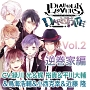 DIABOLIK LOVERS ドS吸血CD DARK FATE Vol.2 逆巻家編