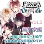 DIABOLIK LOVERS ドS吸血CD DARK FATE Vol.3 無神家編