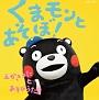 くまモンとあそぼ!~えかきうた と あそびうた~(DVD付)