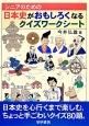 シニアのための日本史がおもしろくなるクイズワークシート