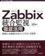 Zabbix統合監視徹底活用 Software Design plusシリーズ 複雑化・大規模化するインフラの一元管理
